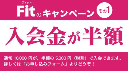 入会金が半額 通常10,000 円が、半額の5,000円(税別)で入会できます。詳しくは「お申し込みフォーム」よりどうぞ!