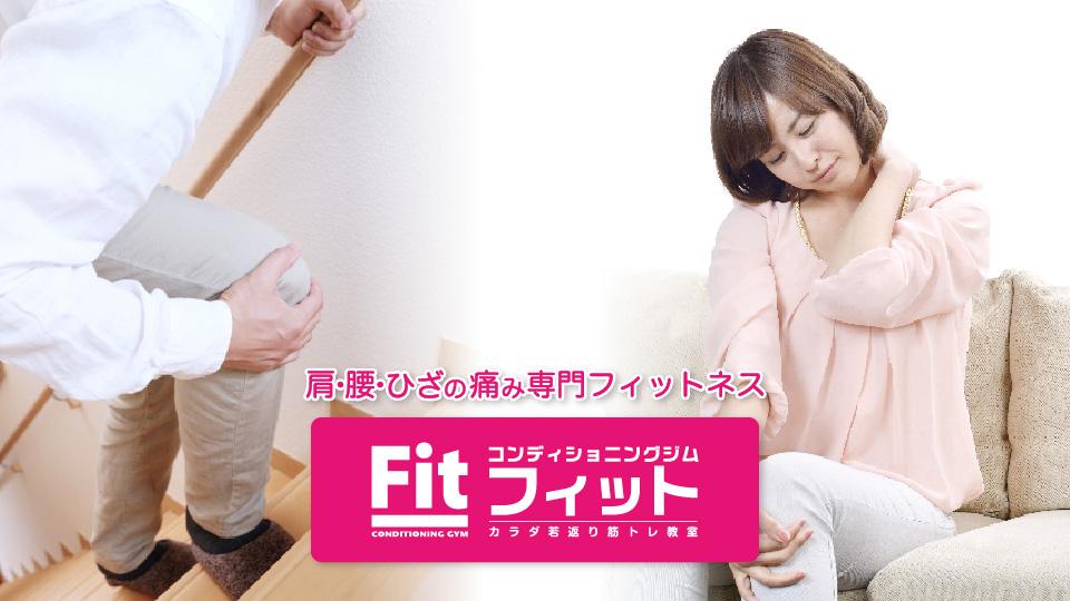 肩・ 腰・ひざの痛み専門フィットネス Fit